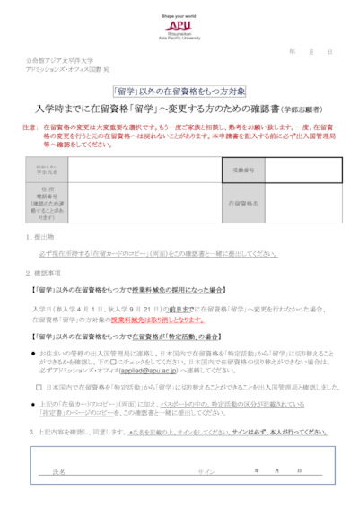 Letter of Intent to Change to Student Residency Status (Japanese)