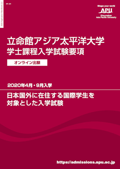 2020 Application Handbook for International Students Residing outside Japan (Japanese)