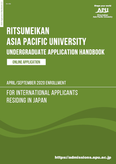 2020 Application Handbook for International Students Residing inside Japan (English)