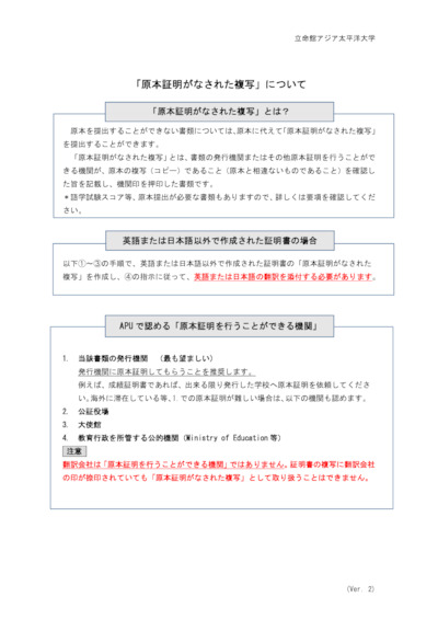 2019 Certified Documents (Japanese)