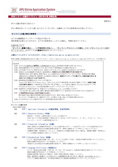 2021 APU Online Application Guidelines for Undergraduate Applicants (Japanese)