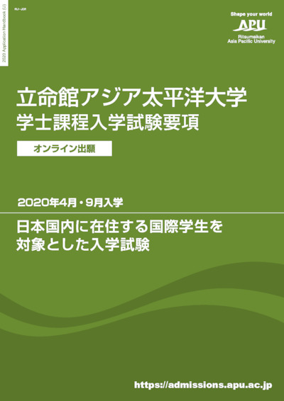 2020 Application Handbook for International Students Residing inside Japan (Japanese)